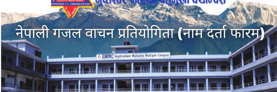 नेपाली गजल वाचन प्रतियोगिता